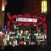 歌舞伎町賃貸不動産リンク ※リンク掲載にあたり精査していません。必ず他での評判を確かめてから。
