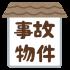 歌舞伎町の問題物件はネットで掘ると大体素性がわかる